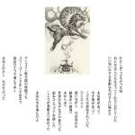 新・木馬の夢・詩画明朝W650