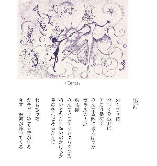 DANCE・銀河