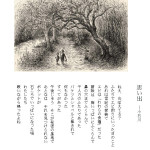 銅版画「小石川」 詩「思い出-小石川」