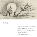 月の出400詩画-600web