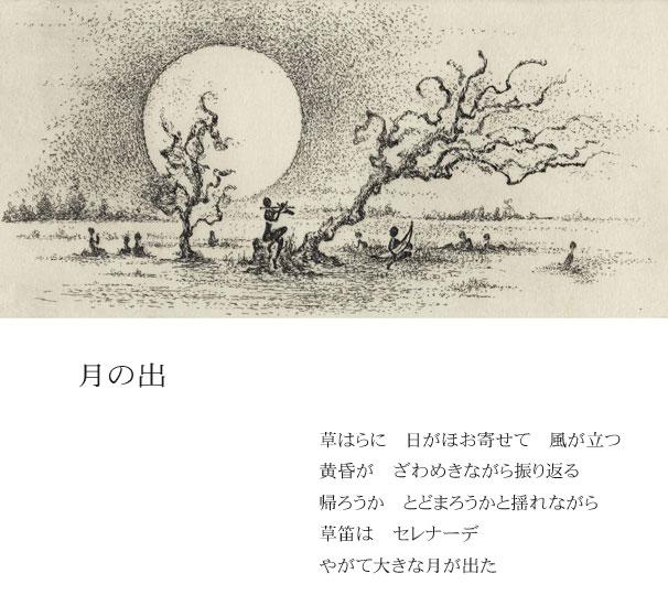 銅版画「月の出」