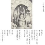 しん・雪うさぎ-2015詩画