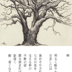 樹・詩画2015