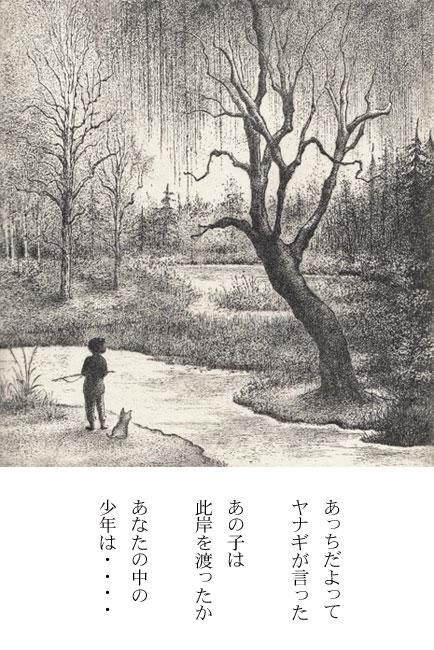 シダレヤナギと坊主池