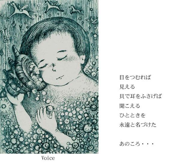 Voice詩画600