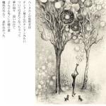 笛吹き・詩画.web