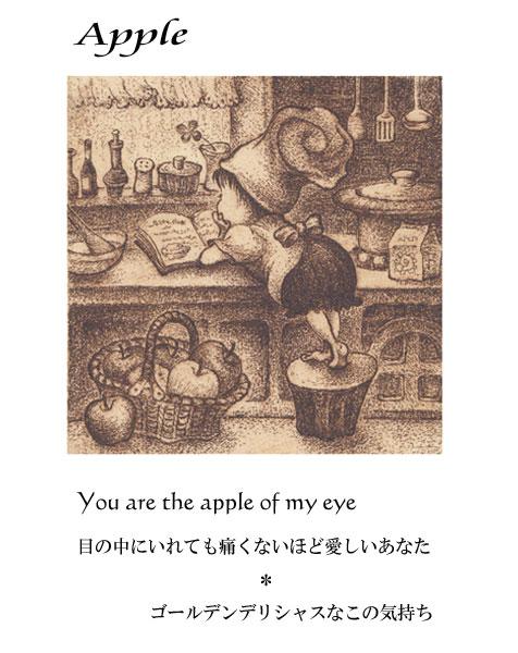 APPLE詩画