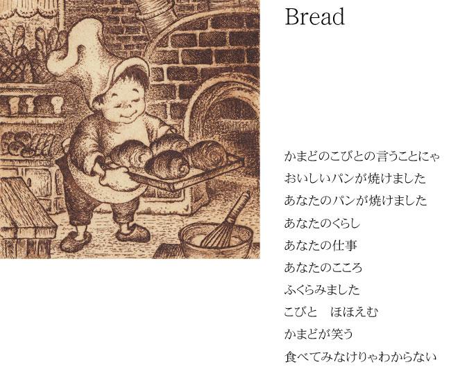 Breadーかまどのこびと