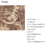SOUP-詩画550