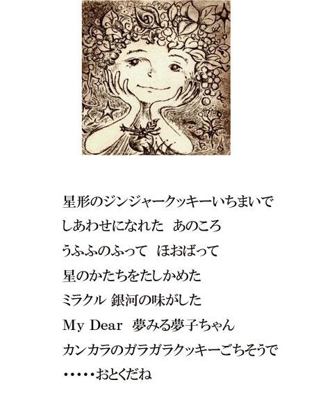 MyDear詩画HP2016カンカラ