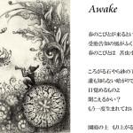 AWAKE詩画2