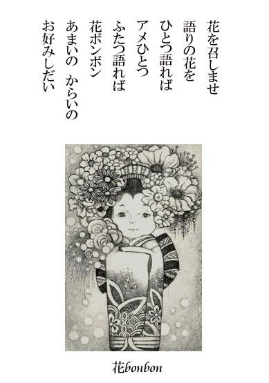花bonnbonn詩画