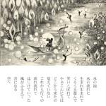 水の泡・詩画