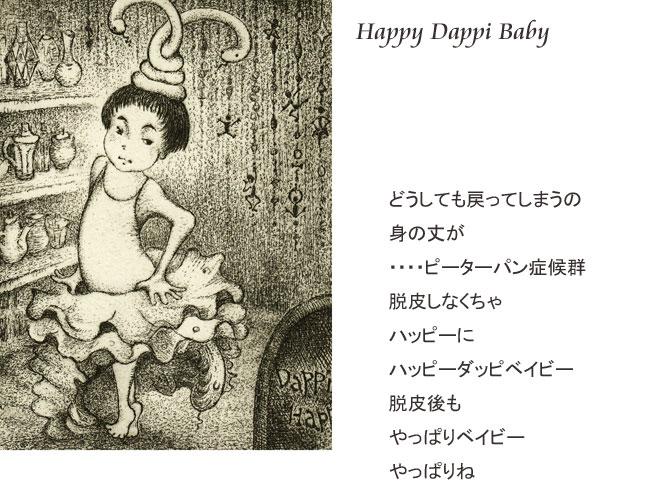 Dappi詩画web