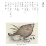 海の幸・詩画_web