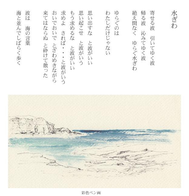 水ぎわ_詩画web